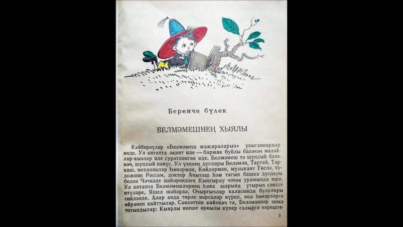 1 Белмәмешнең хыялы Николай Носов