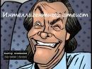 Ричард Фейнман - Посмотрите на мир с другой стороны Фактор понимания