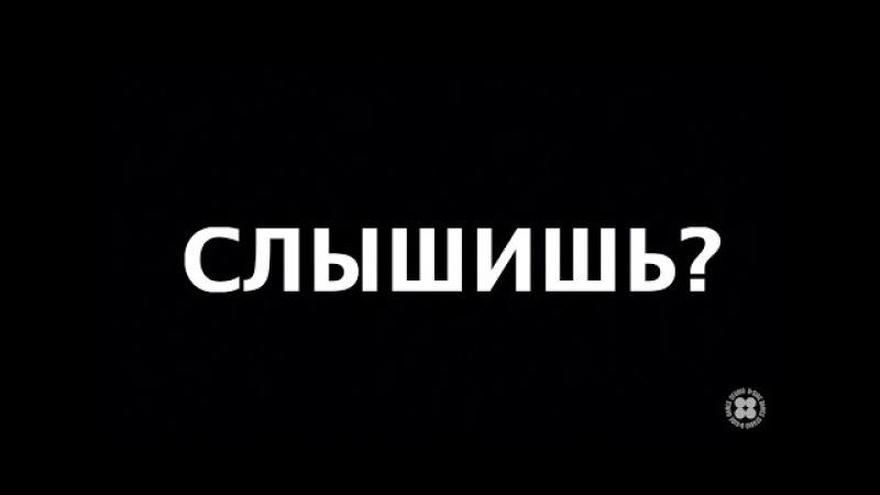 Короткометражка Слышишь Режиссеры Влада Марчак и Анна Кошмал