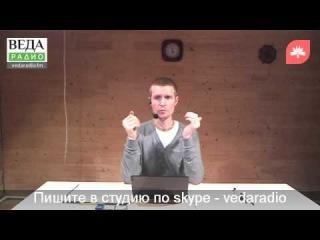 «Веда-радио» Никита Греков (15/05/14) - Сила ведической мудрости