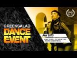 GREEK SALAD Dance Event'15(1). Aya Sato Skinny Patrini You Suck My Face (Adriano Canzian Remix)