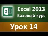 Онлайн уроки Excel 2013. Бесплатный базовый курс по Эксель. Урок 14
