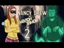 ❀ Прохождение Нэнси Дрю Привидение замка Маллой ❀ - 2d - Бобры