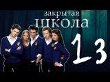 Закрытая школа - 1 сезон 13 серия - Триллер - Мистический сериал