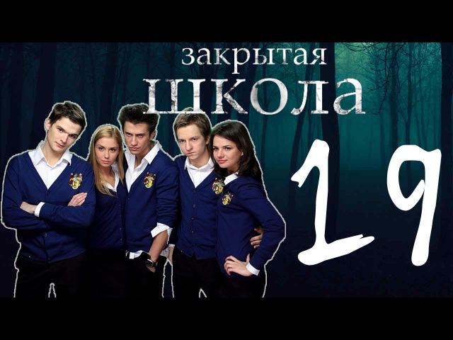 Закрытая школа - 1 сезон 19 серия - Триллер - Мистический сериал