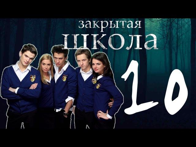 Закрытая школа - 1 сезон 10 серия - Триллер - Мистический сериал