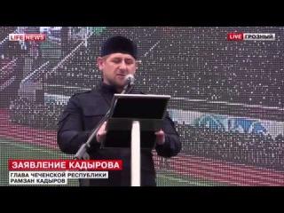 Выступление Кадырова на митинге против терроризма!  Клятва верности Путину!