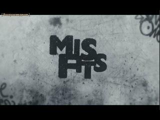 Misfits / Отбросы [4 сезон - 3 серия] 1080p