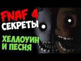 Five Nights At Freddy's 4 - ХЕЛЛОУИН И ПЕСНЯ