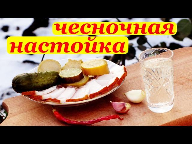 Чесночная настойка, рецепт по Солоухину В. А.