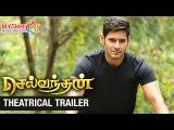 Selvandhan Theatrical Trailer   Mahesh Babu   Shruti Haasan   Srimanthudu Tamil Version