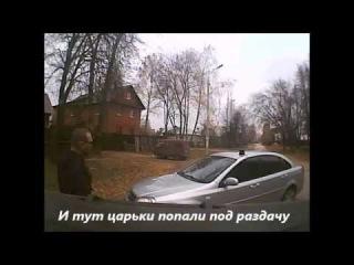 Это Серпухов, детка Или депутат снял тонировку
