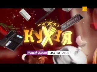 КУХНЯ 93 серия 5 сезон 13 серия