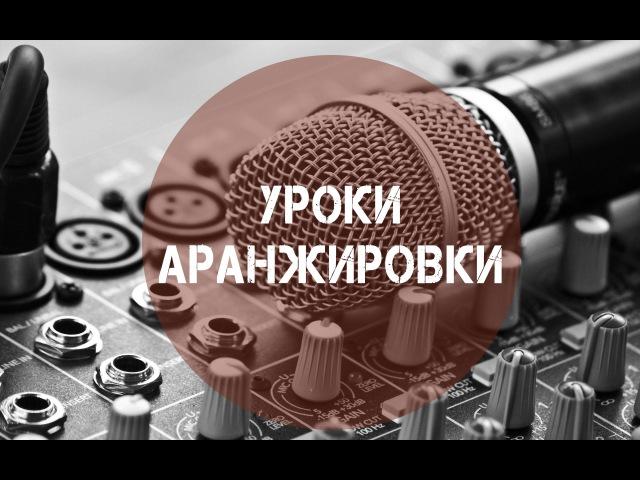 [Аранжировка и Создание Музыки] - Ритмическое Опережение
