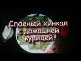 Слоёный Хинкал с Домашней курицей! Кавказская кухня!