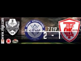 В-Лига (6*6) [01. 09.2015] Кристалл - СК Тулака 2-1 (2-0)