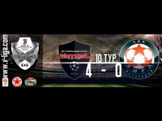 В-Лига (6*6) [24. 09.2015] Вира - Витязь 0-4(0-2)