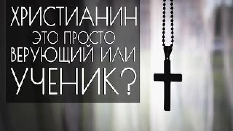 Нина Роткина Христианин - это просто верующий, или ученик?