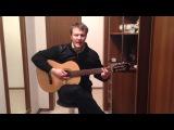 Любэ - Давай за жизнь на гитаре