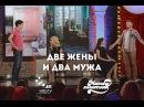 Две Жены и Два Мужа Мамахохотала шоу НЛО TV