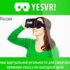 YesVR очки виртуальной реальности VR к смартфону
