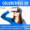 ColorCross 3D виртуальные очки для смартфона
