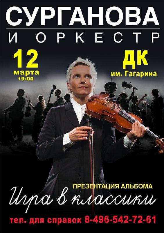 Афиша Сергиев Посад Сурганова и Оркестр Сергиев Посад
