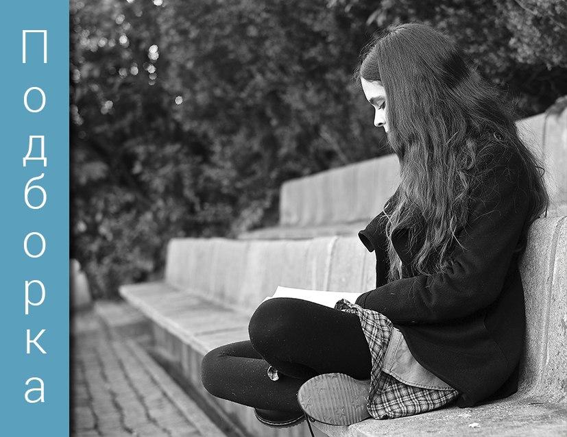 10 книг, после которых думаешь