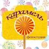 Детская и семейная фотостудия Карамель в Москве