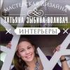 Дизайн интерьера в Санкт-Петербурге