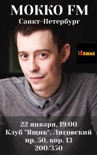 Мокко fm - большой концерт в Санкт-Петербурге!