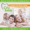Стоматология City Smile (Киев)