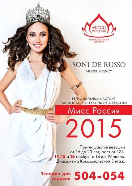 Кастинг мисс россия 2015