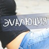 ЭVA Official Public