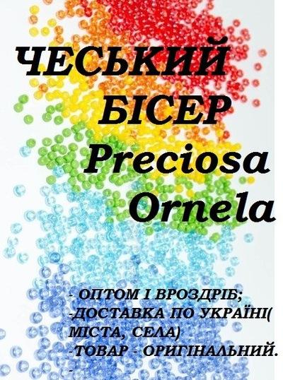 Чеський бісер Preciosa Ornela  0d996456e3cc1