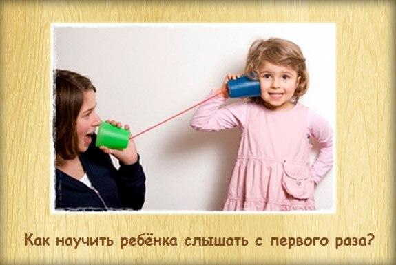 Как сделать чтобы ребенок слушался с первого раза советы психолога