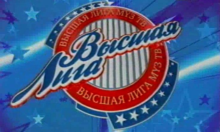 Высшая лига Муз-ТВ (Муз-ТВ, декабрь 2004)