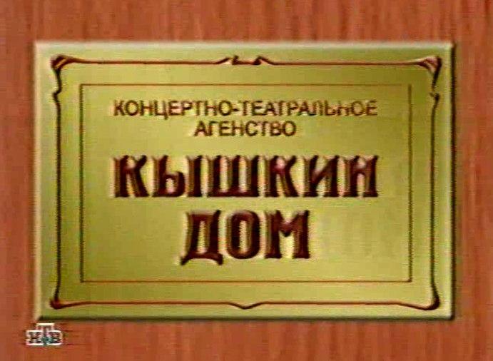 Кышкин дом (НТВ, 06.01.2002) Фрагмент