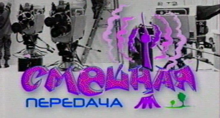 Смешная передача (Муз-ТВ, декабрь 2004)