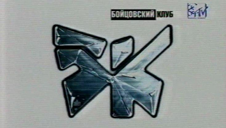 Бойцовский клуб (MTV, зима 2003) Фрагмент