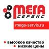 Мега Сервис
