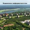 Пущинское информагентство Московской области
