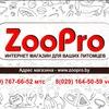 ZooPro.BY - Товары для животных