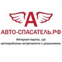 auto_spasatel
