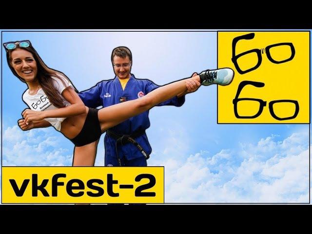 Фестиваль ВКонтакте, день 2 — удары ногами в тхэквондо и угрозы ножом (Боевые ботаники на vkfest)