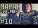 МАМИН ОБЗОРЩИК #10 - ШКОЛОТА В СТАЛКЕРЕ