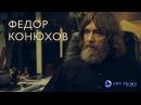 Федор Конюхов Разговор с путешественником в одиночку объехавшим мир Art Films