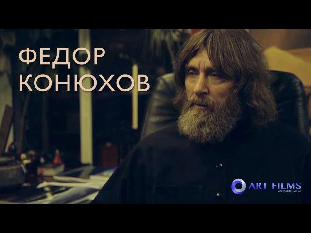 Федор Конюхов. Разговор с путешественником, в одиночку объехавшим мир - Art Films