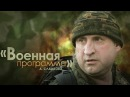 Военная программа А.Сладкова. СВВАУЛ
