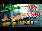 One Night   НОВЫЙ ИНДИ-ХОРРОР!   ПРОДОЛЖЕНИЕ КОШМАРА???   ПРОДОЛЖЕНИЕ НАШУМЕВШЕГО ХОРРОРА!   #3